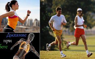 Как правильно дышать при беге на разных дистанция