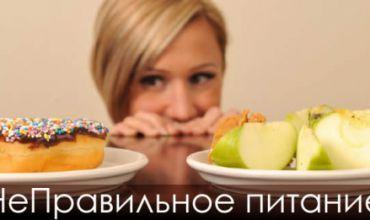 Как нейтрализовать негативные последствия неправильного питания и вредных привычек?