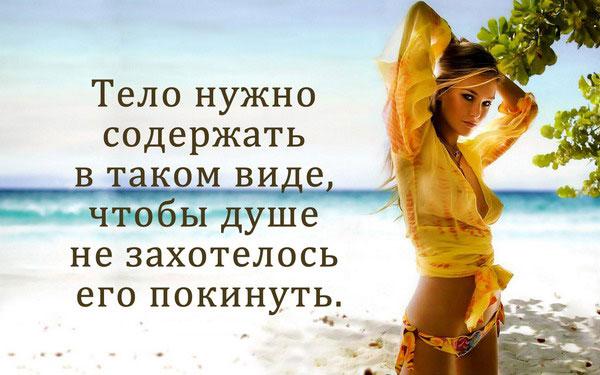 motivatsiya-dlya-pohudeniya