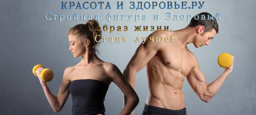 Стройная фигура и Здоровый образ жизни